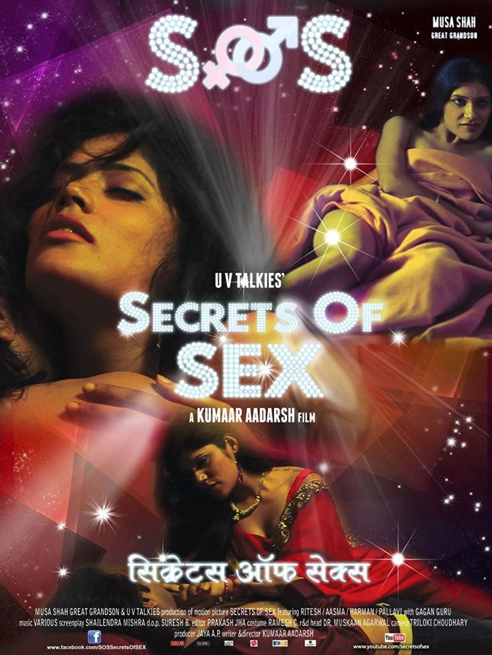 18+ SOS Secrets of Sex 2013 Hindi Full Movie 370MB HDRip ESub Download
