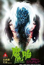 Mo tai Poster