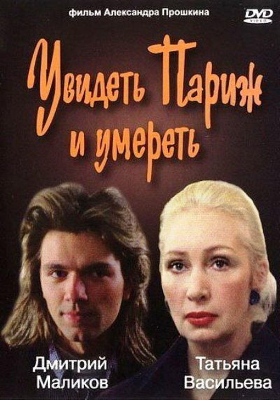 Vladimir Steklov: biography and filmography (photo)