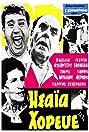 Isaia, horeve (1966) Poster