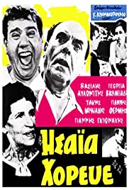 Ησαΐα Χόρευε (1966)