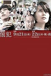 Mohou-han Poster