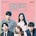 Lee Jung-Sic, Jung Shin Lee, Mi-na Kang, Hyun-Bin Kwon, and Na-Young Lim in Summer Guys (2021)