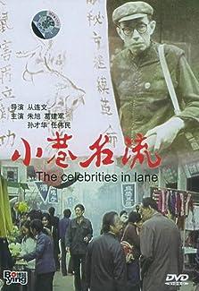 A Narrow Lane Celebrity (1985)