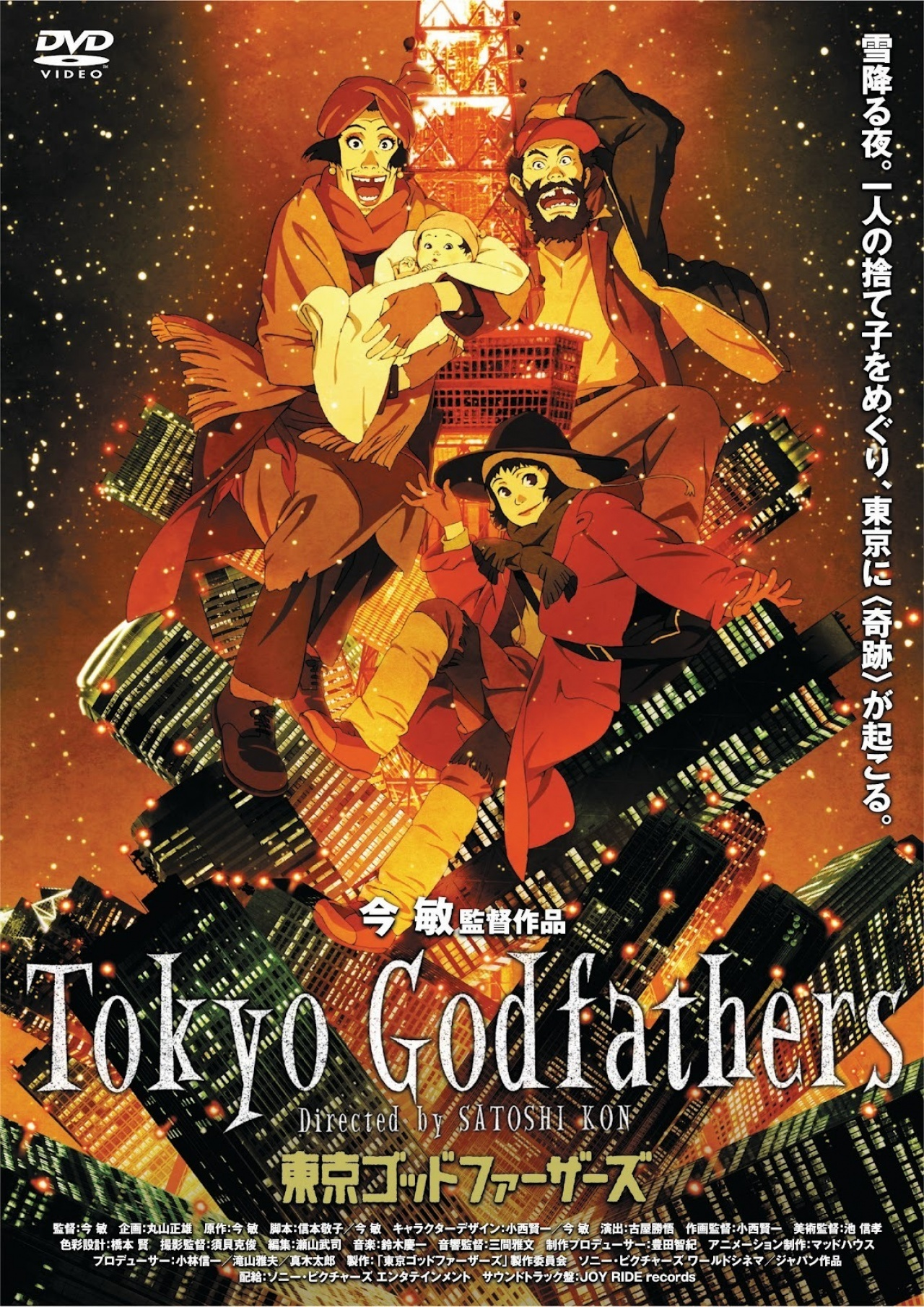 Image result for tokyo godfathers poster