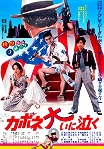 Movies torrents download Kapone oi ni naku Japan [360x640]
