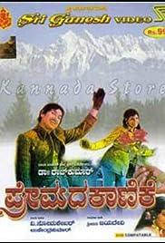 Premada Kanike Poster