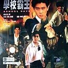 Xiao yuan gan si tui (1995)