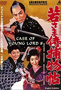 Primary photo for Case of a Young Lord 8