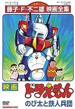 Doraemon: Nobita to tetsujin heidan