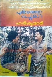 ##SITE## DOWNLOAD Puli Varunne Puli (1985) ONLINE PUTLOCKER FREE
