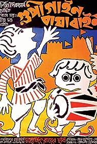 Goopy Gyne Bagha Byne (1969) Poster - Movie Forum, Cast, Reviews