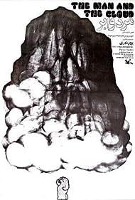 Mard va abr (1977)