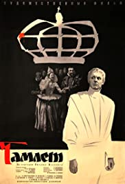 Hamlet (1964) Poster - Movie Forum, Cast, Reviews