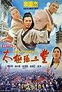 Tai-Chi Master (1993) Poster