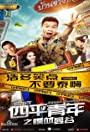 Siping qingnian: Zhi diexue mangu