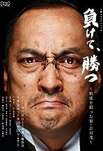 Makete, katsu: Sengo wo tsukutta otoko Yoshida Shigeru