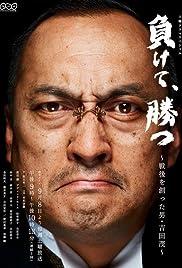 Makete, katsu: Sengo wo tsukutta otoko Yoshida Shigeru Poster