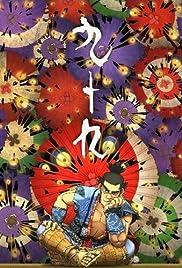 Tsukumo Poster