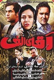 Mr. Alef Poster