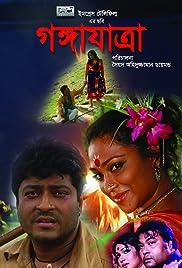 Gangajatra Poster