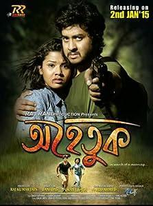 Ahetuk (2015)
