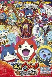 Eiga Youkai wocchi: Enma daiou to 5-tsu no monogataridanyan! Poster