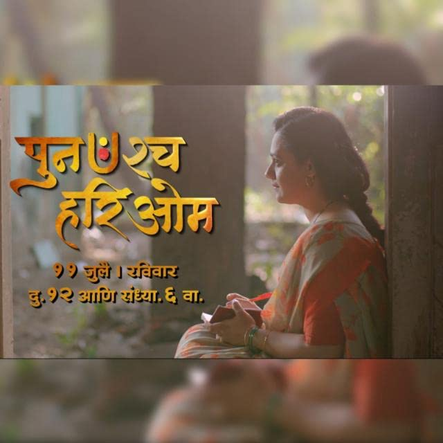 Punashchha Hari Om