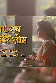 Punahashcha Hari Om (2021) Marathi Movie HDRip   GDrive