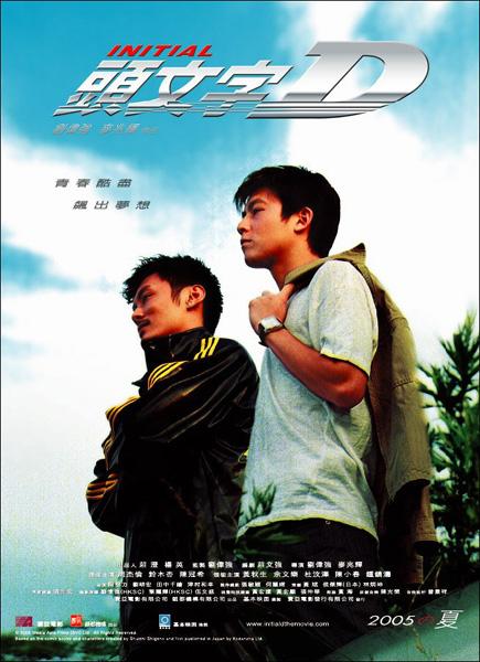 Initial D (2005)