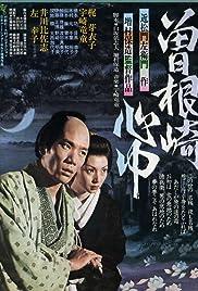 Double Suicide of Sonezaki Poster