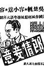 Lang qing qie yi (1947) Poster