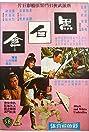 Hei bai san (1971) Poster