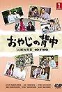 Oyaji no senaka (2014) Poster