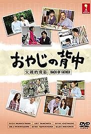 Oyaji no senaka Poster