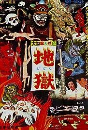 Jigoku Poster