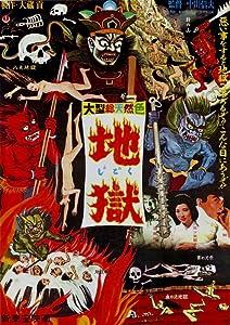 Downloading movie websites free Jigoku Japan [Avi]