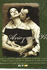 Anishyra psevdi (1999)