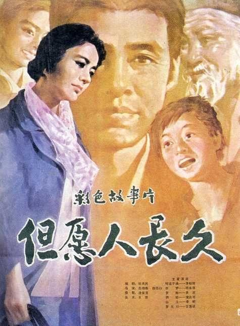 Dan yuan ren chang jiu ((1981))
