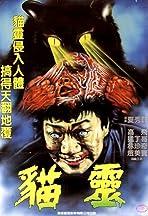 Mao ling