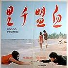 Xue meng qian li (1975)