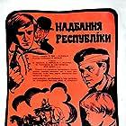 Viktor Galkin, Andrey Mironov, Spartak Mishulin, and Oleg Tabakov in Dostoyanie respubliki (1972)