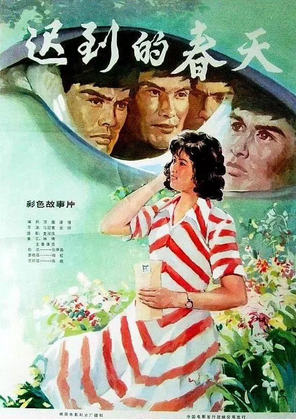 Chi dao de chun tian ((1980))