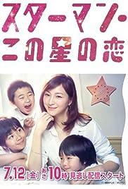 Star Man: kono hoshi no koi Poster