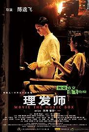 Li fa shi Poster