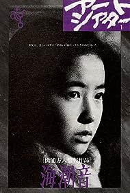 Kaichô-on (1980)