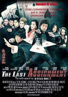 The Last Assignment/Ib Ntsais Muang 2 (2016)