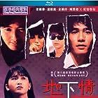 Chow Yun-Fat, Elaine Jin, Tony Chiu-Wai Leung, and Irene Wan in Dei ha ching (1986)