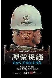 Mo deng bao biao (1981) film en francais gratuit