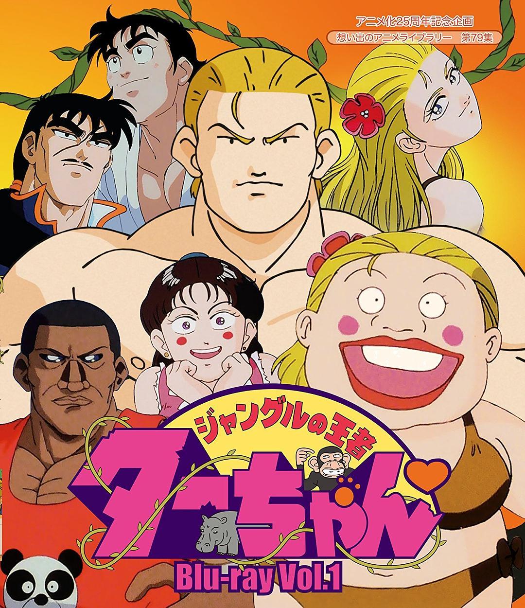 Jungle no ôja Tâ-chan (1993)